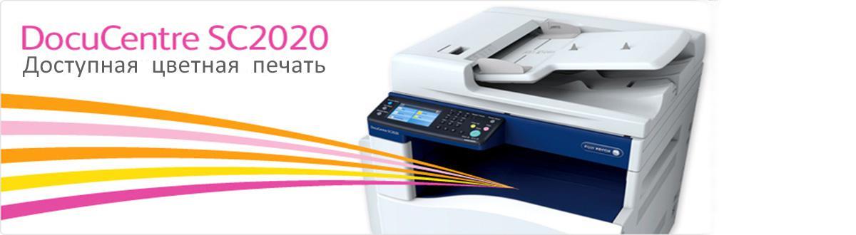 Xerox DocuCentre SC2020