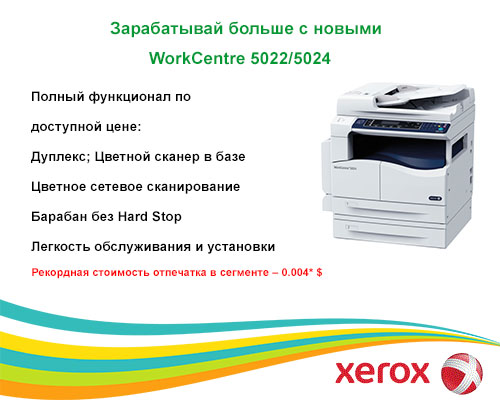 МФУ WorkCentre 5022/5024